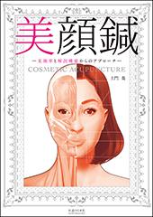 美顔鍼 美顔率と解剖機能からのアプローチ