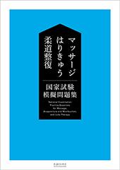 マッサージ・はりきゅう・柔道整復 国家試験模擬問題集
