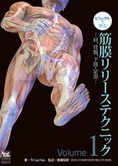 ビジュアルで学ぶ 筋膜リリーステクニック Vol.1