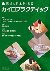 医道の日本PLUS カイロプラクティック