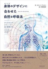 身体のデザインに合わせた自然な呼吸法