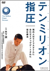 【DVD】テンミリオン指圧