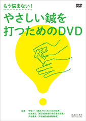 【DVD】もう悩まない! やさしい鍼を打つためのDVD