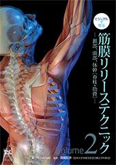 ビジュアルで学ぶ 筋膜リリーステクニック Vol.2 ―頚部、頭部、体幹〔脊柱・肋骨〕―