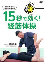 【DVD】15秒で効く!経筋体操