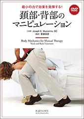 【DVD】頚部・背部のマニピュレーション