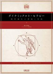 ダイナミックロト・セラピー 動的鍼灸の理論と実践