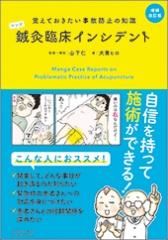 マンガ 鍼灸臨床インシデント増補改訂版