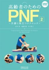 【DVD】高齢者のためのPNF2-介護に役立つテクニック-