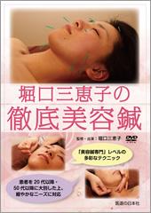 【DVD】堀口三恵子の徹底美容鍼
