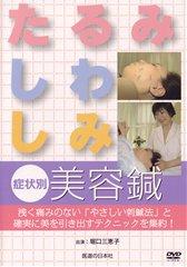 【DVD】「たるみ・しわ・しみ」症状別美容鍼