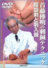 【DVD】首藤傳明の刺鍼テクニック 超旋刺と刺入鍼