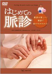 【DVD】はじめての脈診
