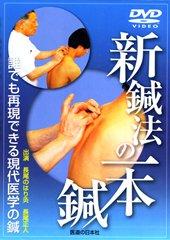 【DVD】新鍼法の一本鍼
