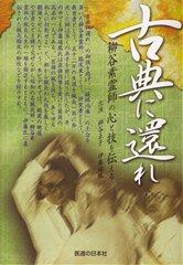 【DVD】古典に還れ