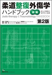 柔道整復外傷学ハンドブック【総論】 第2版