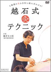 【DVD】越石式 灸テクニック