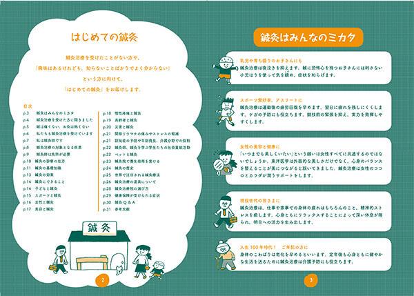 hajimetenoshinkyu_sample_1s.jpg