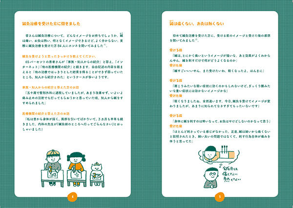 hajimetenoshinkyu_sample_2s.jpg
