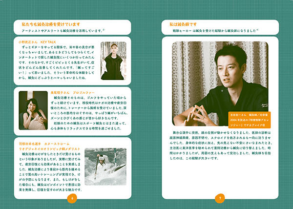 hajimetenoshinkyu_sample_3s.jpg